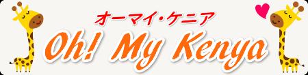 Oh!My Kenya(オーマイケニア)/感動のケニアツアーを!